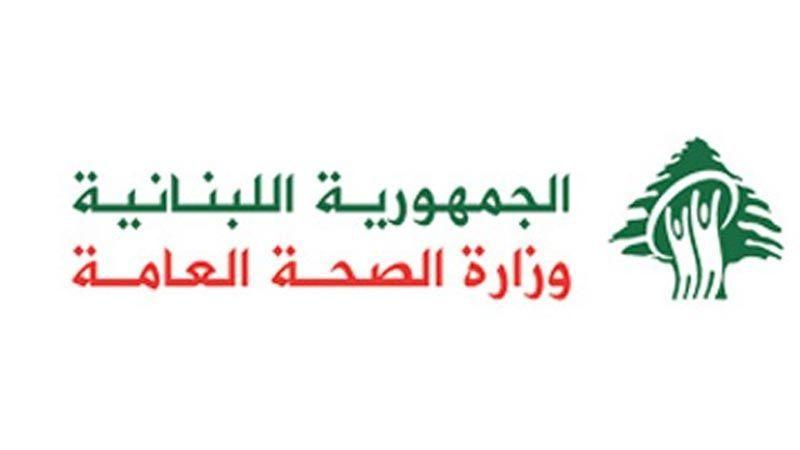 """لبنان .. حالتا وفاة و255 إصابة جديدة بـ """"كورونا"""""""