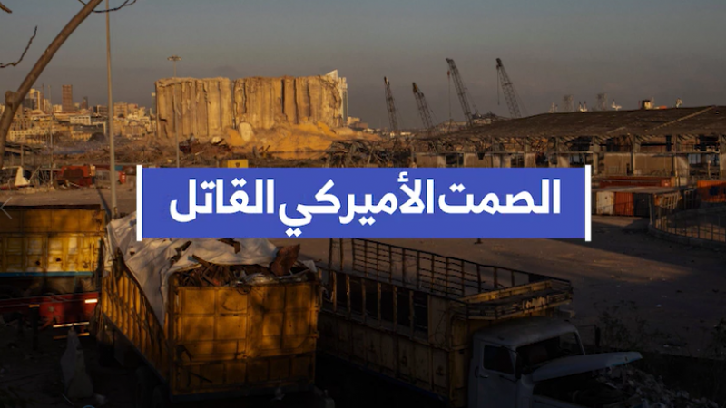 هل كانت أميركا على علم مسبق بشحنة الموت في مرفأ بيروت ؟