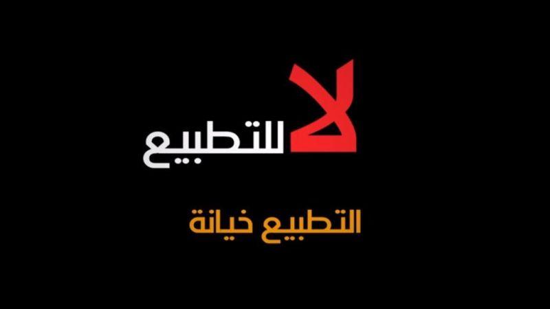 القوى السياسية في الكويت: التطبيع خيانة وجريمة بحق الشعب الفلسطيني