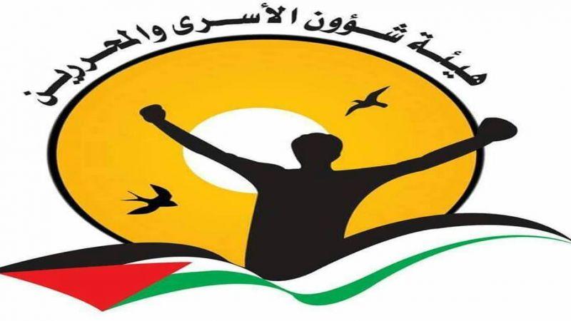 هيئة الأسرى: تطبيع الإمارات مع العدو خيانة وبيع علني لفلسطين