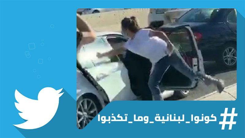 """""""إم تي في"""" و""""اتيكيت"""" الضرب في الشارع: """"كونوا لبنانية وما تكذبوا"""""""