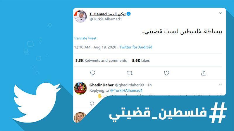 ردًا على تركي الحمد: فلسطين قضيتي