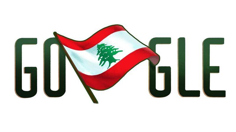 """""""غوغل"""" تتبرع بـ 2,2 مليون دولار أميركي لدعم المتضررين في بيروت"""