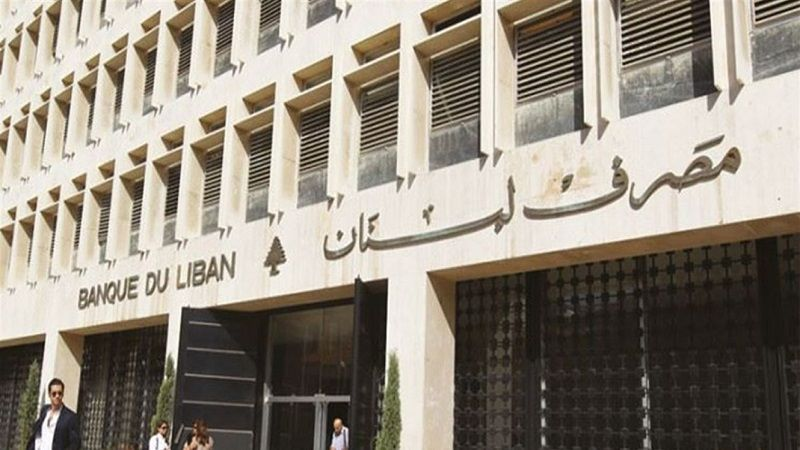 سلسلة تعاميم من مصرف لبنان .. إليكم التفاصيل