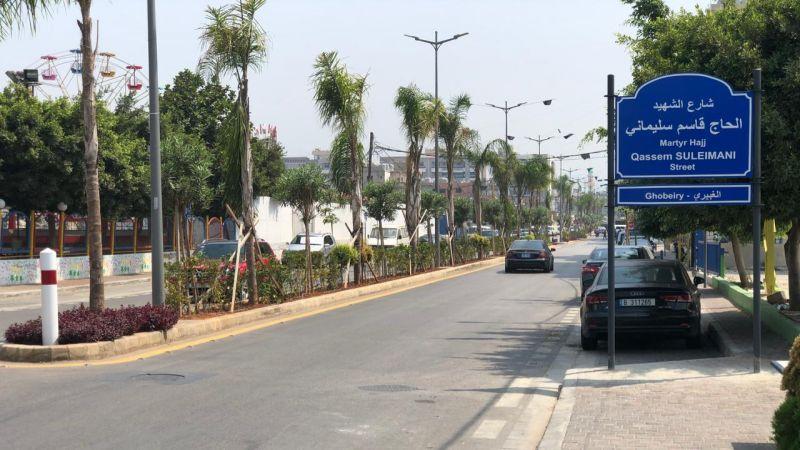 بالصور.. شارع الشهيد سليماني في الغبيري