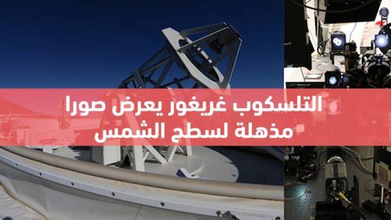 التلسكوب غريغور يعرض صورا مذهلة لسطح الشمس
