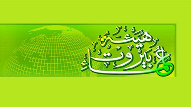 هيئة علماء بيروت تدين الاساءة للنبي محمد (ص): لا نستبعد أن يكون وراءها أيدي صهيونية بغيضة
