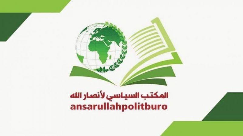 """""""أنصار الله"""": الجامعة العربية بوق دعاية رخيصة للسعودية والإمارات"""