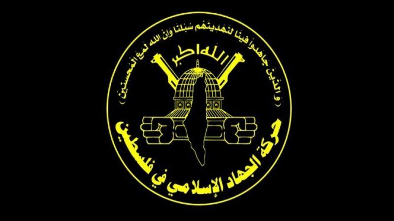 الجهاد الإسلامي: اتفاقات الخيانة والعار لعنة ستطارد من وقعها