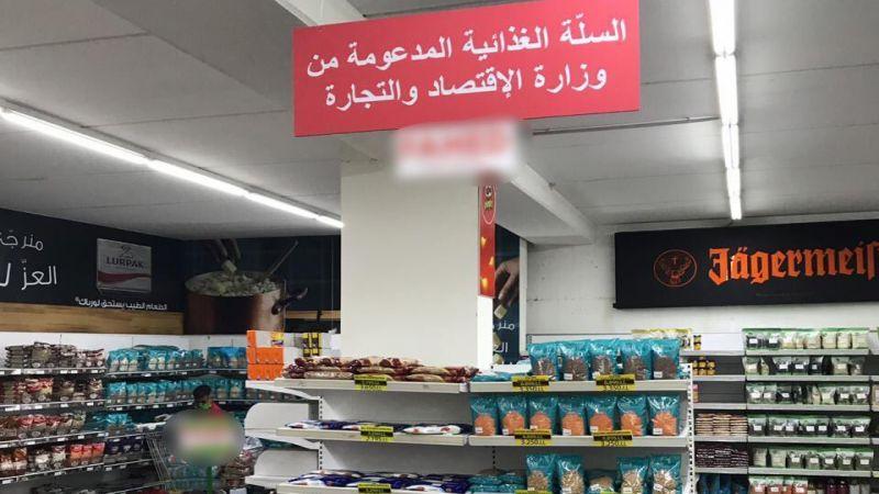 إحالة الإخبار ضدّ تجار تلاعبوا بالسلّة الغذائية المدعومة إلى النيابة العامة المالية