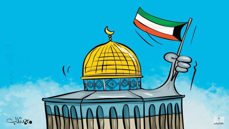 فلسطين في قلب الكويت