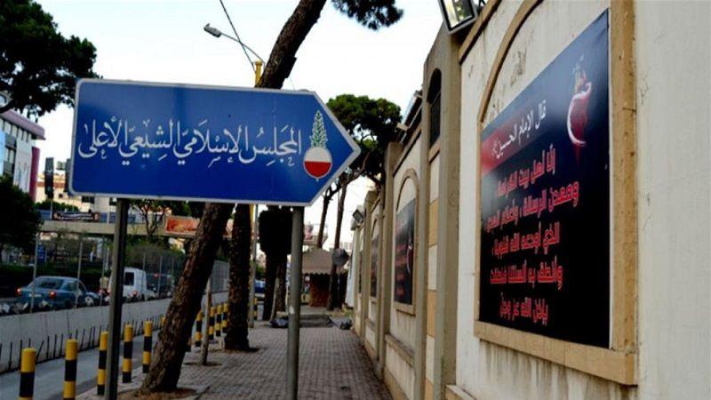 المجلس الاسلامي الشيعي: نستنكر ما صدر عن مرجعية دينية كبيرة وما انحدر إليه الخطاب من تحريض طائفي