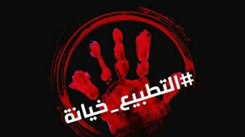 مفارقات في مسيرة التطبيع العربي مع الكيان الصهيوني
