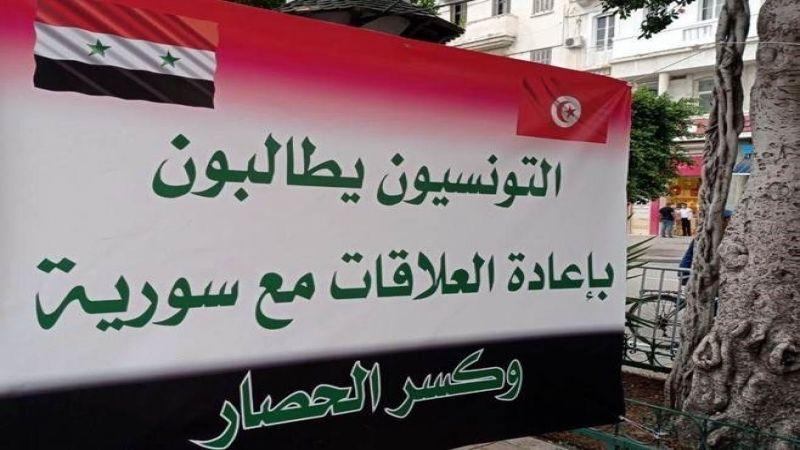 تونس .. تظاهرة تطالب بإعادة العلاقات مع سورية وكسر الحصار