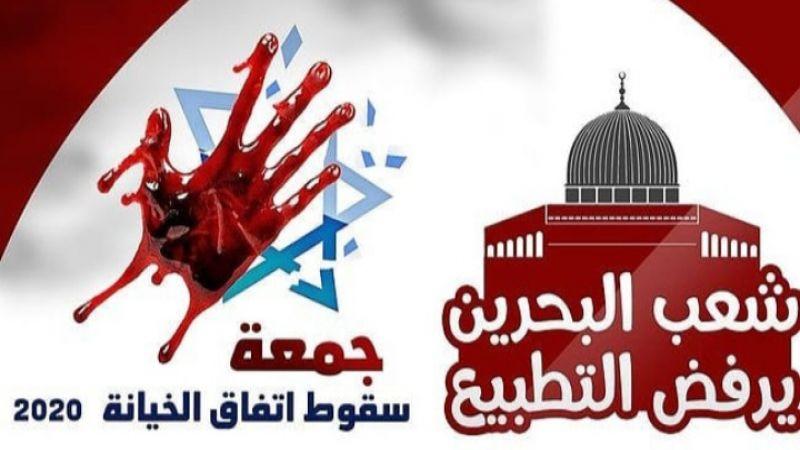 البحرين: انتقاد التطبيع ثمنه حجز الحرية