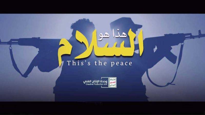 هذا هو السلام... وليس الاستسلام!