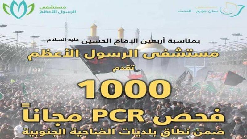 مستشفى الرسول الأعظم (ص) يقدم 1000 فحص PCR مجاني يوم أربعين الامام الحسين (ع)