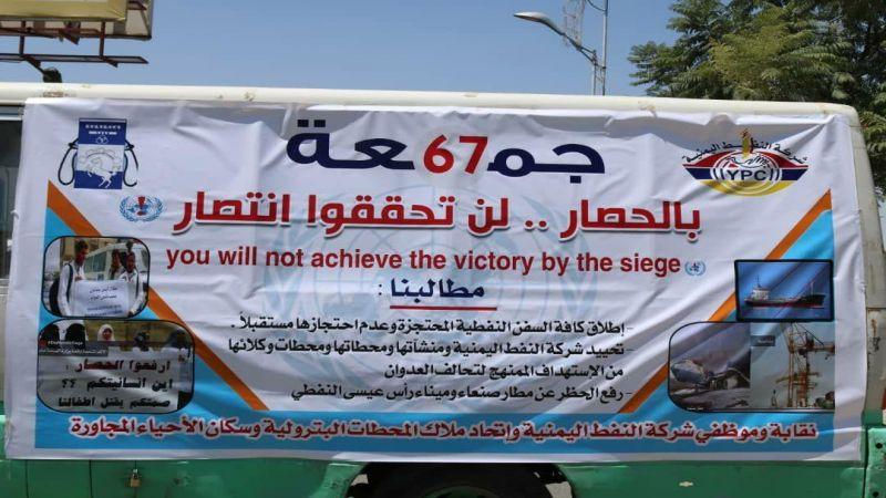 شركة النفط اليمنية: خسائرنا بفعل قرصنة العدوان البحرية تفوق 2 مليار دولار