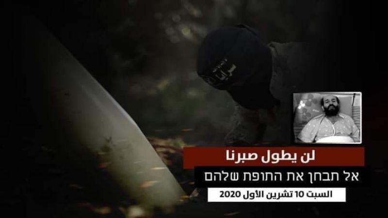 """بالفيديو .. سرايا القدس للاحتلال الصهيوني: """"لن يطول صبرنا"""""""