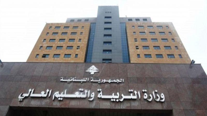 """وزارة التربية: قرارنا يلتقي مع قرار """"الداخلية"""""""