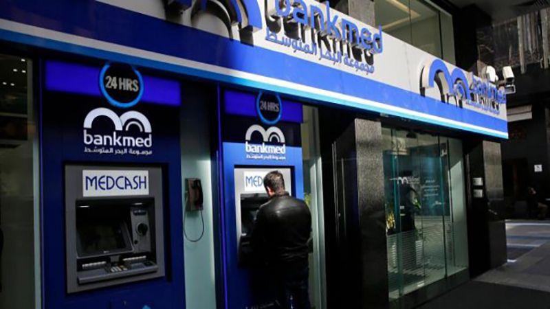 كيف تلقى الشارع اللبناني التعميم الجديد عن مصرف لبنان؟؟