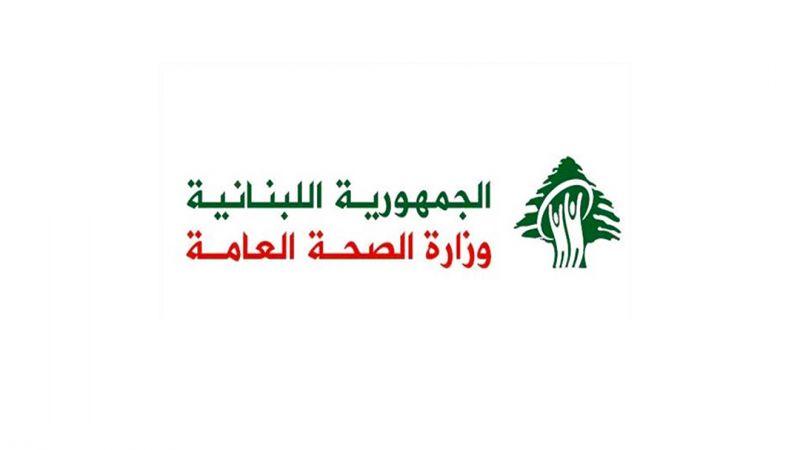 مستجدات كورونا في لبنان: 1368 إصابة و8 حالات وفاة