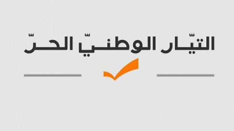 """""""الوطني الحر"""": تفاهم مار مخايل سيبقى عاملًا أساسيًا من عوامل قوة لبنان"""
