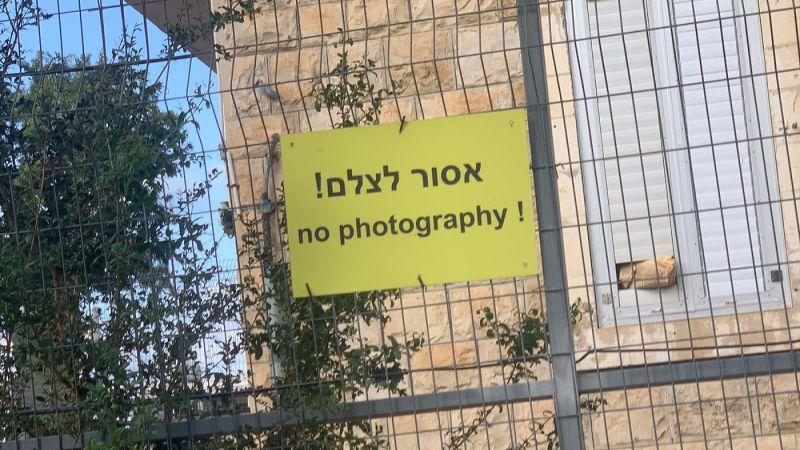 موسومة بعلامات ممنوع التصوير.. منشآت العدو كُشفت أمام الجمهور على موقع بلدية حيفا