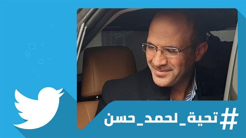 حمد حسن.. الوزير الملك
