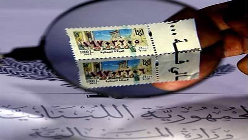 دوائر بلا معاملات رسمية وسوق سوداء للطوابع