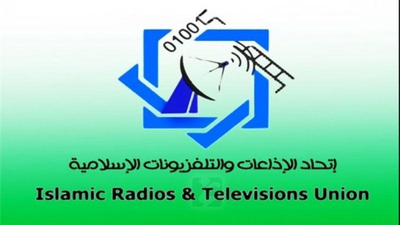 اتحاد الإذاعات والتلفزيونات الإسلامية: عقوبات واشنطن تعبّر عن سياسات القمع والاستبداد وكمّ الأفواه