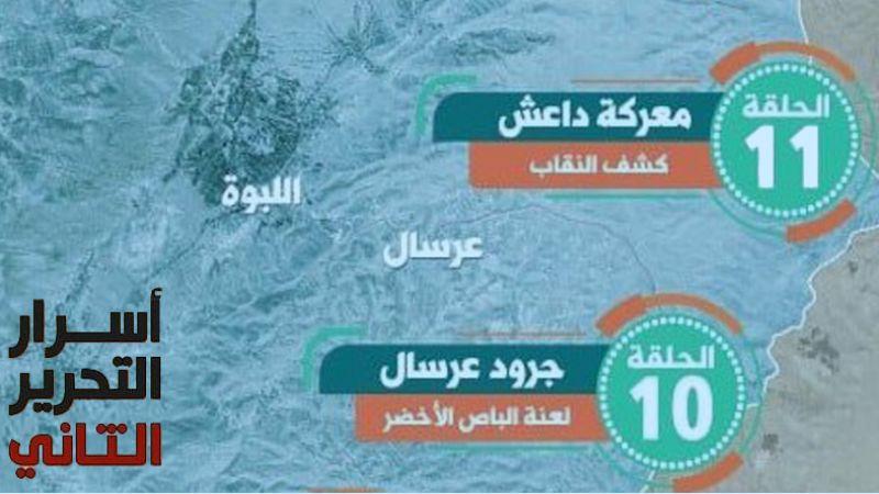 أسرار التحرير الثاني.. ماذا حقق حزب الله؟