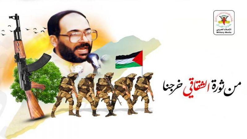 """""""الجهاد الاسلامي"""" في ذكرى استشهاد الشقاقي: المقاومة خيارنا الوحيد لكنس الاحتلال"""