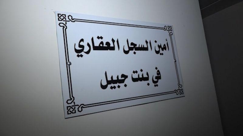 أمانة السجل العقاري تصل إلى قضاء بنت جبيل