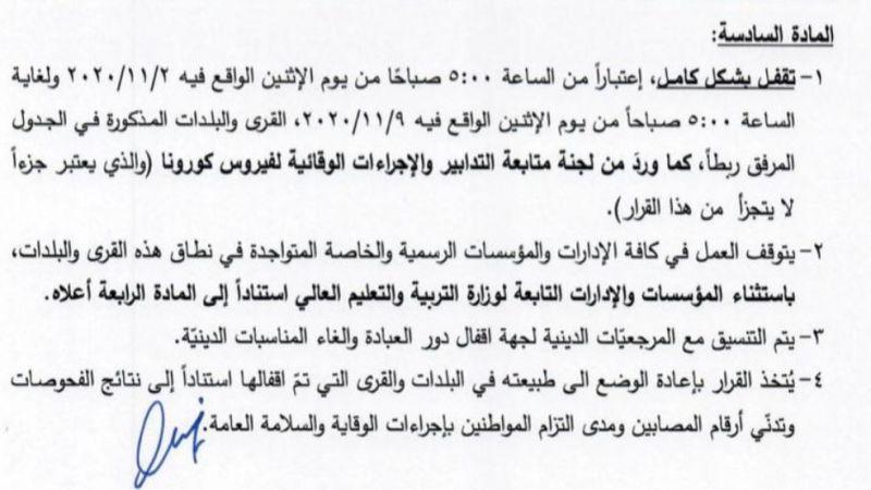 الداخلية: إقفال 115 منطقة ومنع التجوّل بعد التاسعة ليلا
