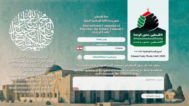 فلسطين محور الوحدة
