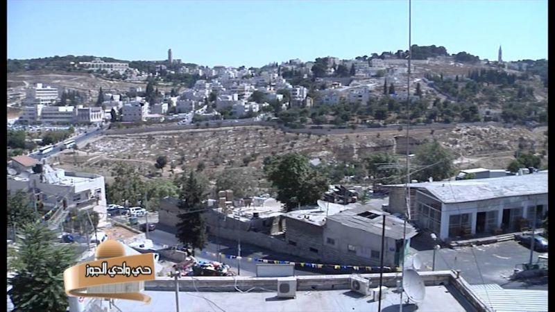 الاحتلال يصادق على خطة لتهويد وادي الجوز  بالقدس