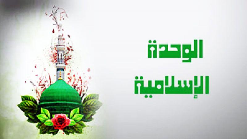 الولادة المباركة وتعزيز الوحدة الاسلامية