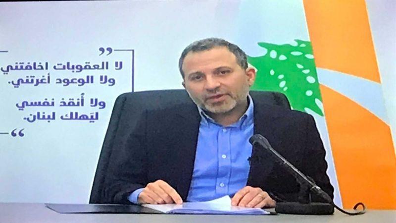 باسيل ردّ على عقوبات واشنطن: لا يمكن أن نطعن حزب الله