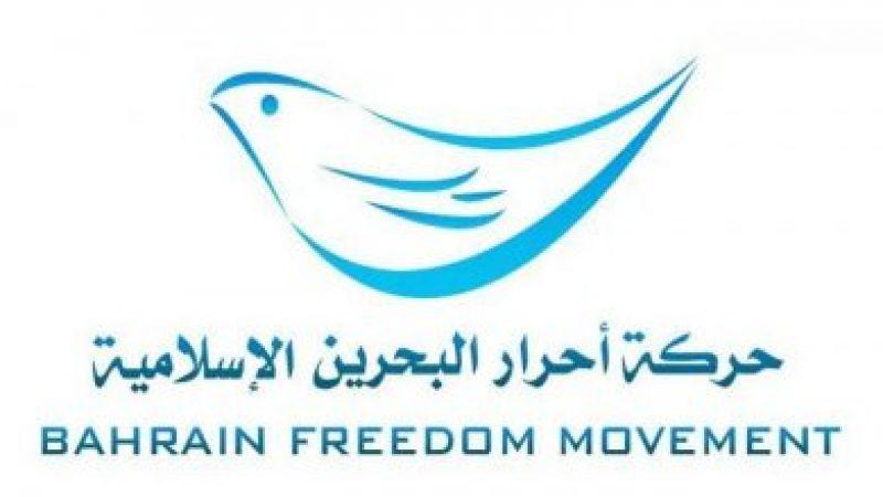 البحرينيّون لا يتوقّعون خيرًا من الولايات المتحدة