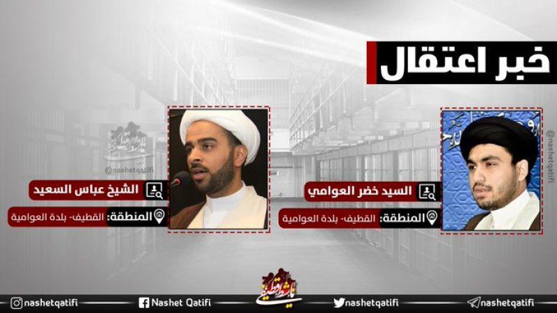 مظلومية أبناء القطيف مستمرة.. اعتقالات تعسفية وتنكيل حقوقي متمادٍ