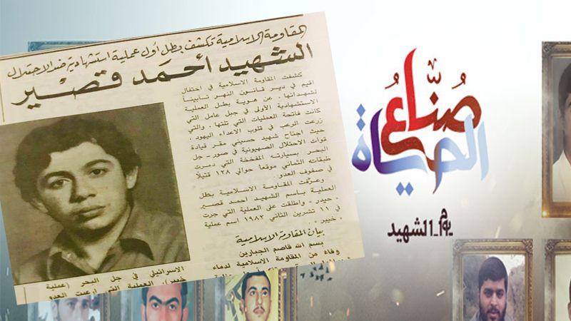 أحمد قصير.. وآخر العناق عماد