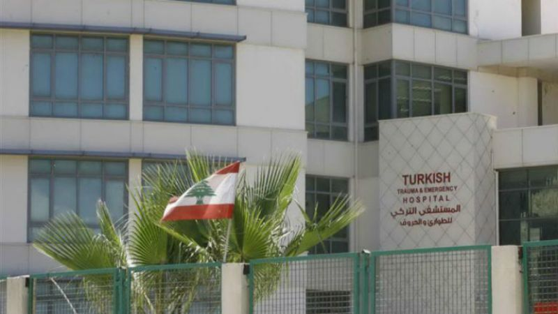 هذه هي أسباب تأخر تشغيل المستشفى التركي في صيدا
