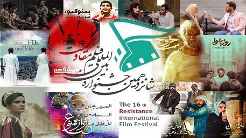 إيران: مشاركات عالمية في مهرجان أفلام المقاومة الدولي