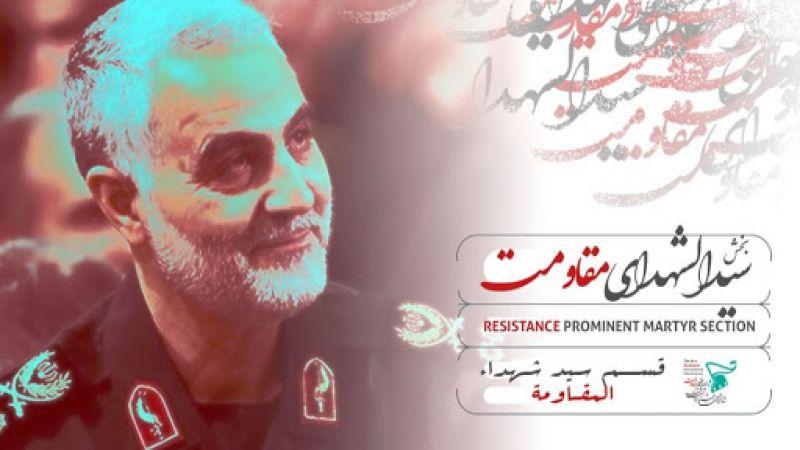 إيران: مهرجان أفلام المقاومة الـ16 يحيي ذكرى القائد سليماني