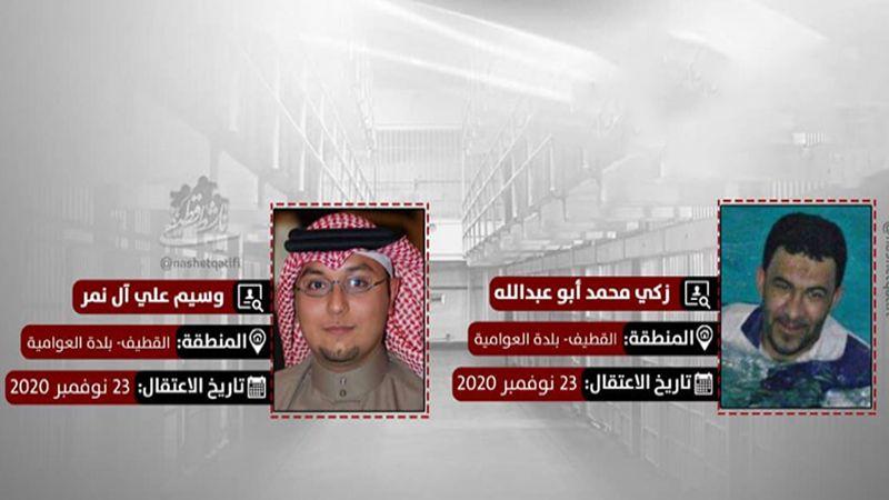 السعودية: حملة أمنية مسعورة ضدّ أبناء القطيف