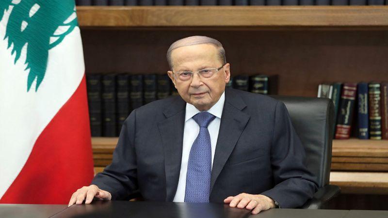 رئيس الجمهورية: تجاوب مجلس النواب مع رغبتنا في تحقيق التدقيق الجنائي انجاز للبنانيين