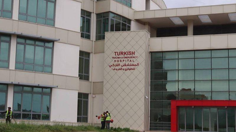 """بعدما أثار موقع """"العهد"""" قضيته .. المستشفى التركي سيبصر النور قريباً"""