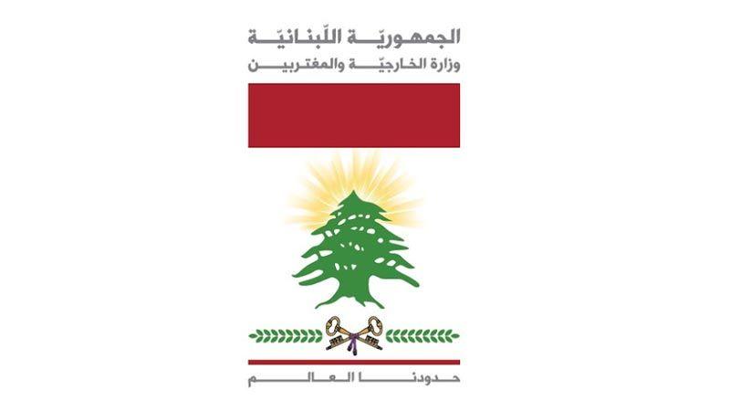 الخارجية اللبنانية تدين اغتيال العالم فخري زاده: عمليات القتل تُزعزع الاستقرار