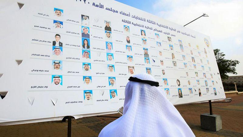 الكويت: 39 مرشحًا لانتخابات مجلس الأمة مع تجريم التطبيع